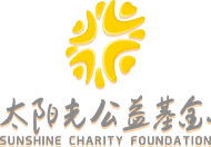 太阳光基金专项救助