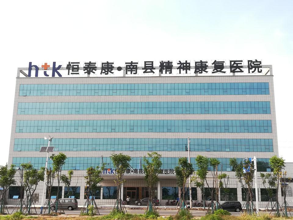 南县ManBetx客户端精神康复医院