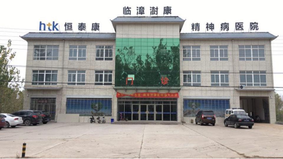 临漳澍康精神病医院