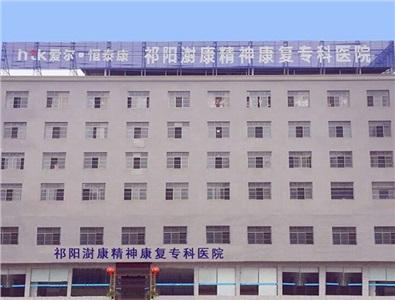 祁阳澍康医院