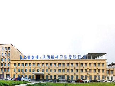 汤阴ManBetx客户端精神卫生专科医院