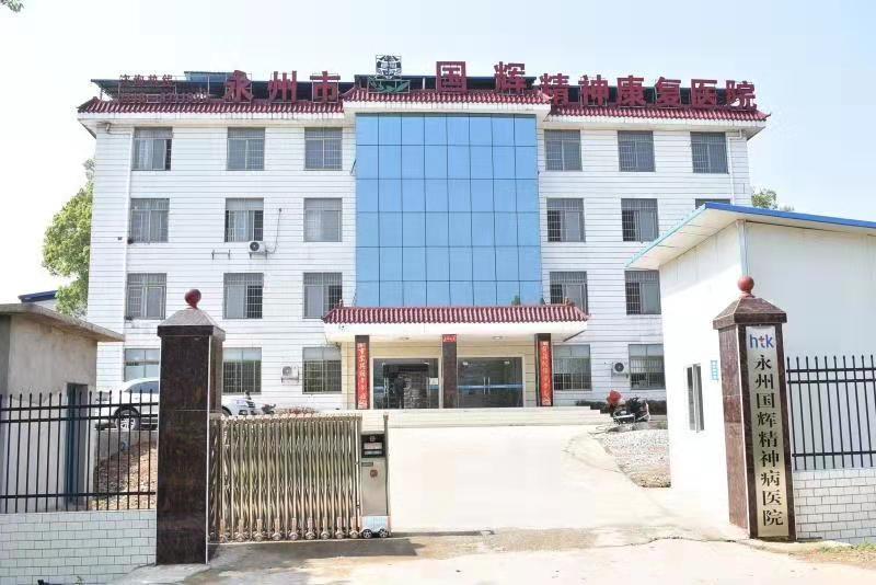永州国辉医院